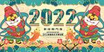 2022虎年新春快乐