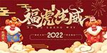 2022福虎生威