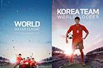 世界杯素材包