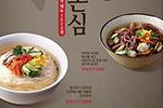 韩国美食海报
