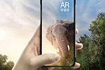 大象AR海报