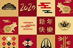 中国风鼠年元素