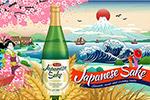 日本清酒广告