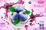 酸奶制品广告