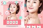 化妆品促销海报6