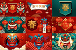 中国年喜庆元素