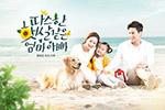 沙滩幸福家庭海报