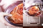 韩国泡菜美食海报