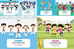儿童课外活动插画