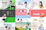 健康生活网页模板