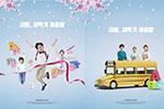 学校生活海报