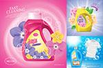 洗衣液产品广告