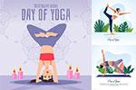 瑜伽主题插画