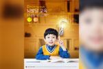 儿童思维教育海报