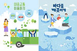 环保教育宣传插画