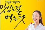 18款韩式料理海报