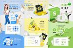 瘦身食品网页模板2