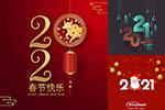 圣诞新年字体设计