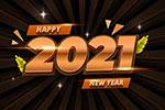 2021新年立体字