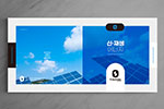 新能源科技画册