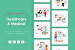 医疗健康相关主题插画