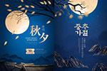 剪纸中秋节海报2