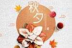 中国风元素中秋节海报