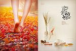 秋季意境广告海报