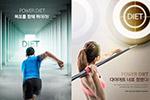 健身瘦身饮食海报