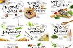食材生鲜蔬菜海报