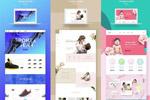 高端电商网页模板