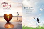 基督信仰公益广告
