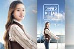 女孩旅游海报