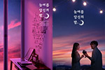 情人节夜景海报