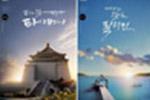 名胜古迹旅游海报