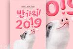 猪年促销海报2