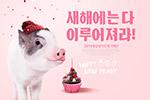 猪年促销海报3
