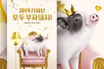 猪年促销海报6