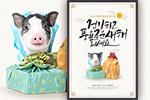 猪年促销海报8