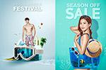 8款夏季主题海报