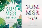 9款夏季广告