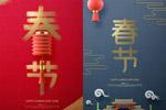 中国风春节海报