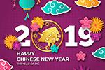 新年元旦节日海报