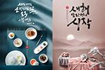 中式美食新年海报