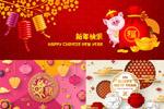 2019春节传统元素