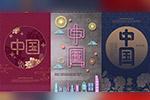 新中式古典海报