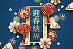 春节主题创意