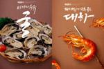 新鲜海鲜食材海报