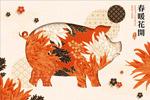 2019猪年插画