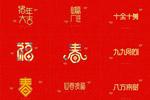 猪年春节艺术字